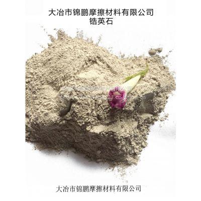 淄博【锦鹏摩擦材料】锆英石 gao ying shi|Azorite