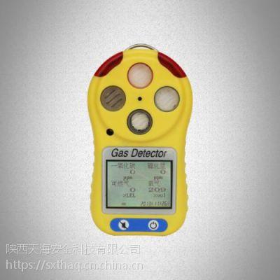 便携式四合一气体检测仪混合气体有毒气体报警仪陕西天海安全科技15709287079