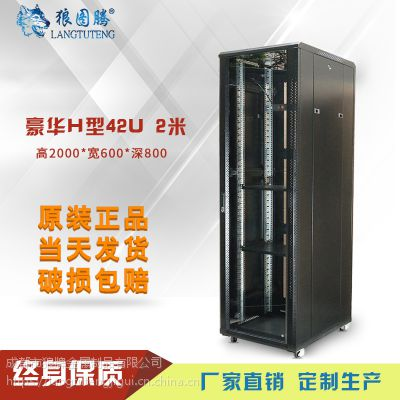 服务器机柜 豪华H型 42U 800*800 2米 网络机柜 弧网门