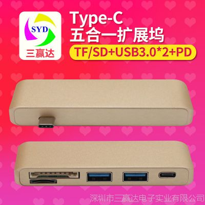 Type-C HUB集线器2口USB3.0+SDTF读卡器+充电多功能转换器五合一