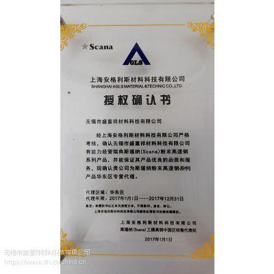 无锡盛富祥进口瑞典斯堪纳(Scana)高性能塑胶模具钢 超高性价比!