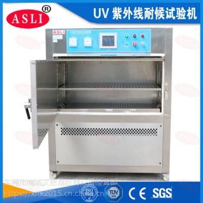 紫外线光照老化试验箱UV-290