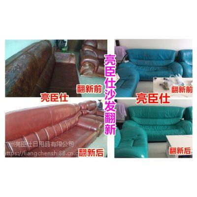 北京亮臣仕沙发批发真皮旧沙发维修换皮价格鞋油
