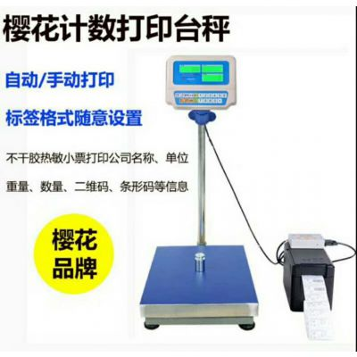 台湾樱花电子秤带打印机可打印不干胶标签60KG100KG150KG