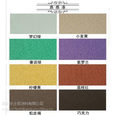 乐士邦外墙柔性质感涂料,延安真石漆厂家价格