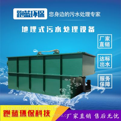 屠宰污水处理PL一体化设备全国上门安装 工艺成熟一级A达标