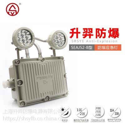 防爆应急指示灯 应急照明灯 断电自动照明 升羿防爆双头灯 隔爆型LED灯
