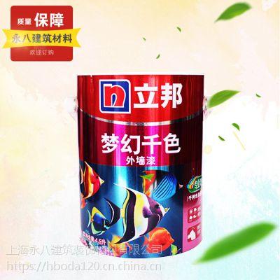 厂家批发立邦梦幻千色内墙乳胶漆5L装内外墙通用涂料10斤正品保障