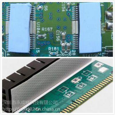深圳永成祥厂家告诉你控制器 电池包 水冷板用什么材料来导热绝缘阻燃