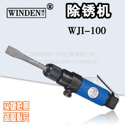 批发除锈设备 气动除锈针 除锈机 气动铲WJI-100-2B