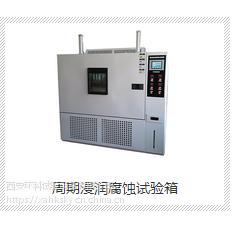 西安环科周期浸润腐蚀试验箱ZQFS-1600