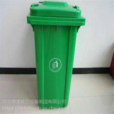 河北绿美供应240L塑料垃圾桶 小区环卫垃圾桶 240升可挂车垃圾桶
