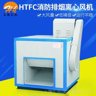离心风机 HTFC箱式消防排烟风机 厨房管道排烟离心风机定制