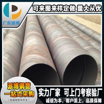 江门梅州茂名湛江厚薄壁螺旋钢管 国标碳钢Q235螺旋管 可做防腐