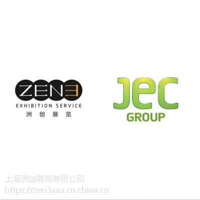供应2017年11月第10届 JEC亚洲韩国复合材料展