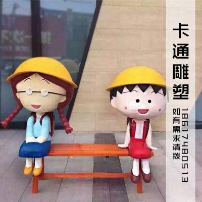 樱桃小丸子 商场饭店 坐姿雕塑 玻璃钢卡通人物雕塑 价格