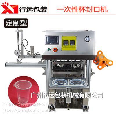 巧克力杯封口机厂家 广州行远奶茶杯包装机 广州全自动塑料杯封口打包机