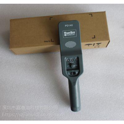 超高灵敏度金属探测PD140手持非磁性探测灵敏度3档可调节安检