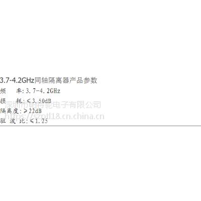 3.7-4.2GHz同轴隔离器 射频IC
