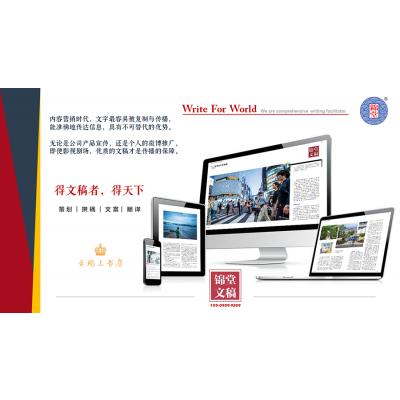内容营销时代你能跟上吗?文案撰稿成营销利器!