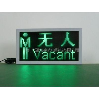 洗手间更衣室值班室相似空间窗口信息交换提示蓝创宇有人无人环保智能LED显示屏可同时显现图标中英文