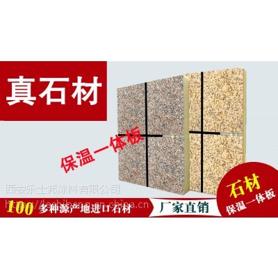 安康外墙保温一体板的品牌企业,乐士邦岩棉保温一体板