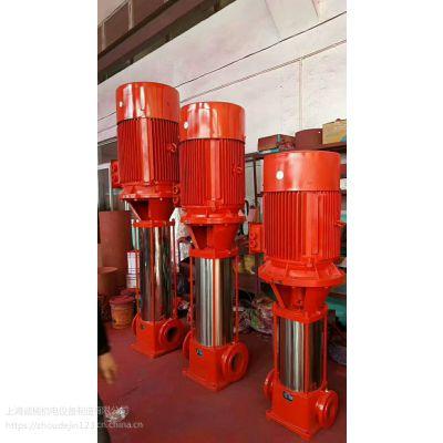 不锈钢叶轮XBD10.0/25-65L-HY上海诚械消防泵/泵组 恒压消火栓泵