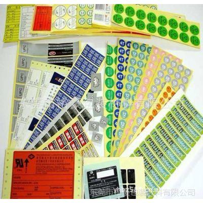 按客户要求普通贴纸标签格拉辛底,黄底,白底不干胶贴纸全国联保