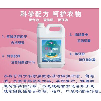 干洗前处理剂石油干洗洗涤剂