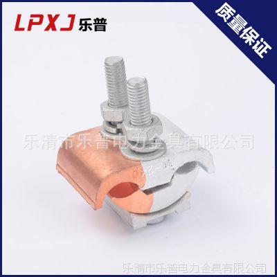 双芯熔接并沟线夹 JBTL50-240异型并沟线夹 铜铝并沟线夹