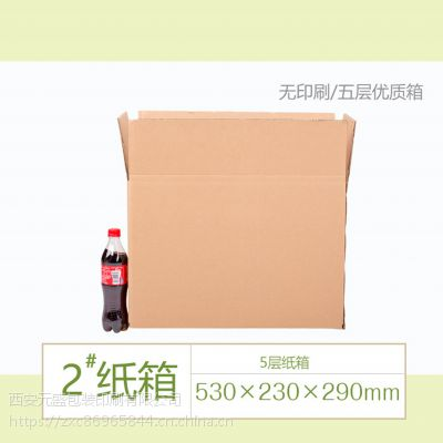 西安成品纸箱批发成品搬家纸箱批发零售找元盛