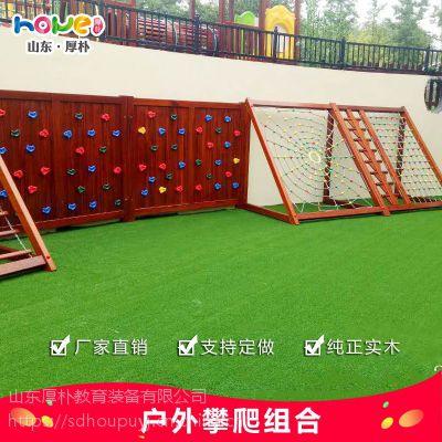 【幼儿园户外玩具】山东厚朴 定制幼儿园木质攀爬架 体能训练攀爬组合hpw20105