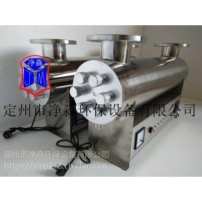 定州净淼厂家定制大功率水处理设备紫外线消毒杀菌器