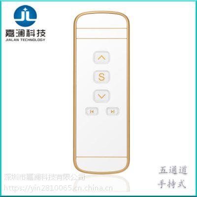 厂家直销 电动开窗器遥控器单通道YK05-05