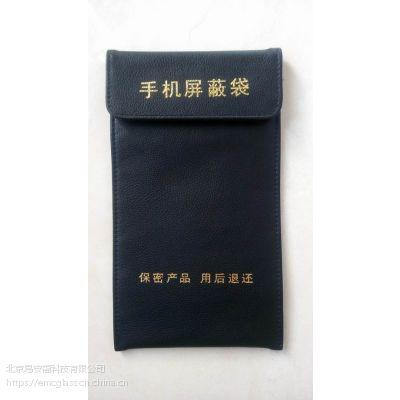 厂家供应黑色真皮易安福手机信号屏蔽袋