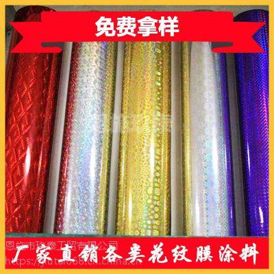 供应各种PET烫金印刷转移膜 镭射镀铝可定制转印效果佳