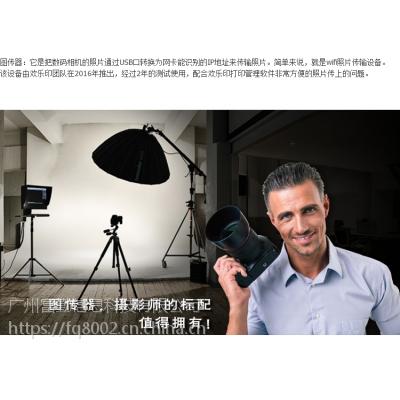 欢乐印照片无线传输软件电子底图自助下载tolala单反相机wifi图传器