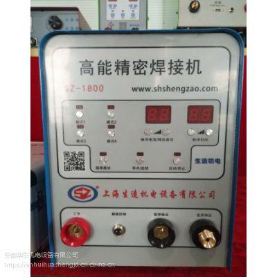 广东冷焊机厂家专业焊接不锈钢