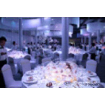 北京中西式婚宴