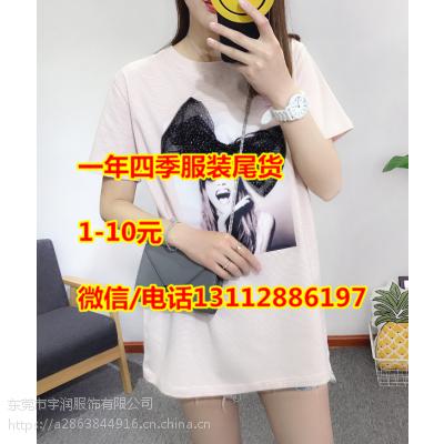 2019工厂便宜处理夏季短袖韩版时尚女士T恤库存服装批发1-5元短袖上衣清