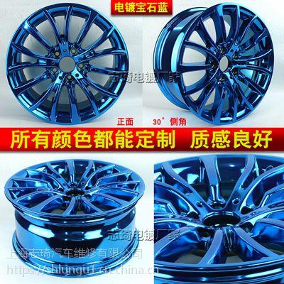 轮毂电镀蓝色