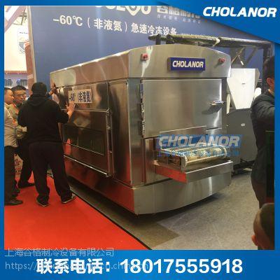 上海谷格cholanor-60℃非液氮风冷速冻隧道面团汤圆手抓饼速冻机