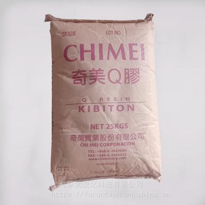 经销台湾奇美Q胶 KIBITON PB-5903 高透明K胶 透明苯乙烯丁二烯共聚物