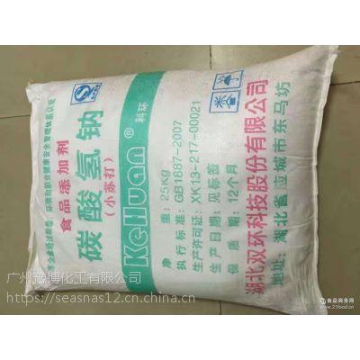 东莞石排双环牌碳酸氢钠价格/石龙小苏打厂家/石碣镇区小苏打
