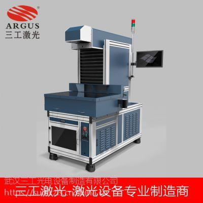 三工激光SCM-2000激光打标机 纸品、皮革、服装面料通用激光镭射设备