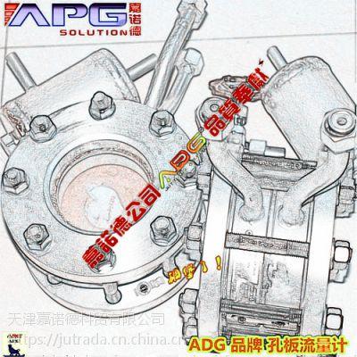 天津ADG孔板节流量装置 防爆孔板节流装置