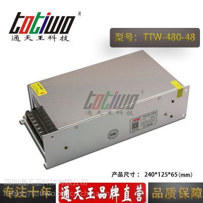 通天王48V10A开关电源、(480W)LED电源TTW-480-48