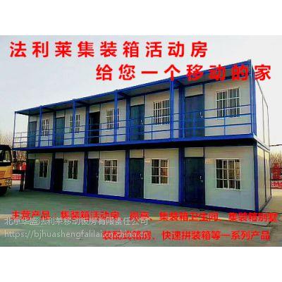 工地住人集装箱活动房 移动板房 彩钢房 岗亭出租