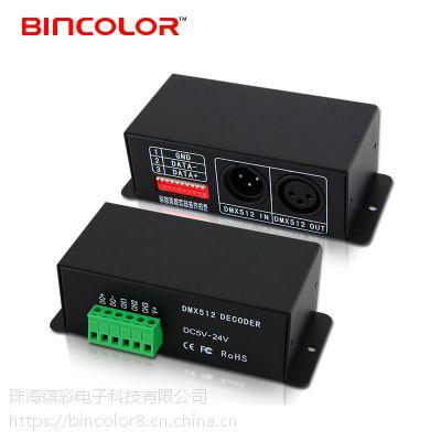 供应缤彩BC-803恒压七彩灯带dmx512驱动器