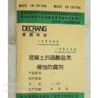 混凝土抗硫酸盐侵蚀防腐剂 混凝土防腐剂